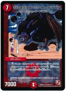 ボルメテウス・ホワイト・ドラゴン DMX-12