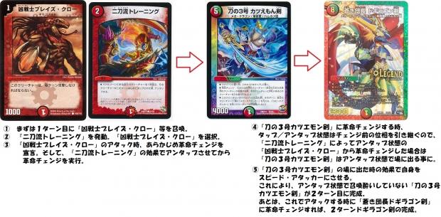 2ターンドギラゴン剣