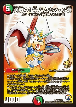 勇者の1号ハムカツマン蒼(エース)プロモ版