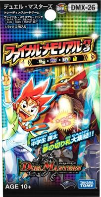 ファイナル・メモアル・パック DS・Rev・RevF編3
