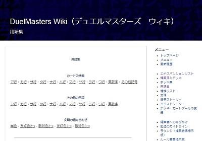 duelmasters wiki用語集