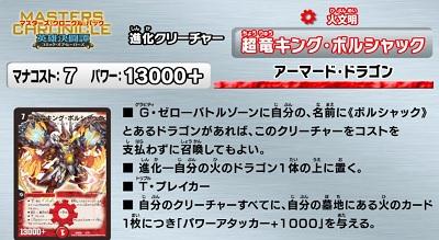 超竜キング・ボルシャック1