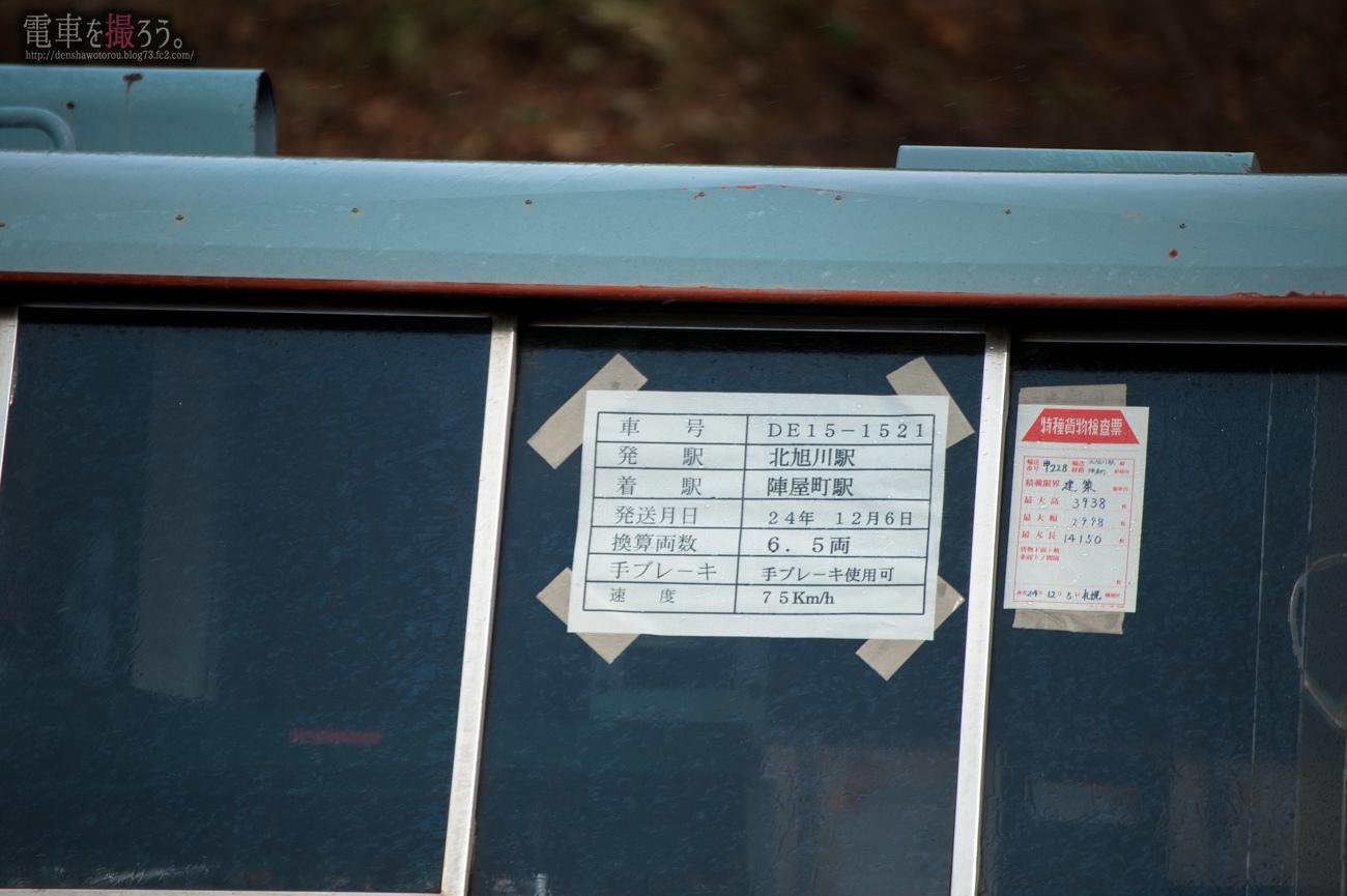 陣屋町2012_072のコピー
