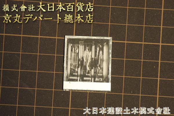 大日本百貨店京丸デパート総本店ヴィトリーヌ281028_02
