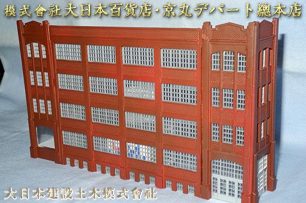 大日本百貨店京丸デパート総本店の前面281103_05