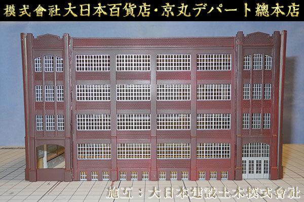 大日本百貨店京丸デパート総本店281110_01
