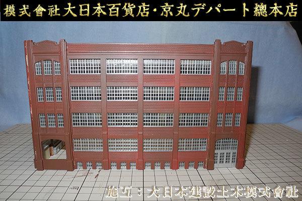 大日本百貨店京丸デパート総本店281117_01