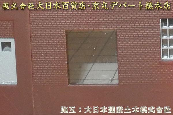 大日本百貨店京丸デパート総本店281117_03