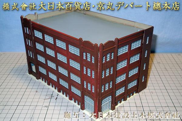 大日本百貨店京丸デパート総本店281117_04