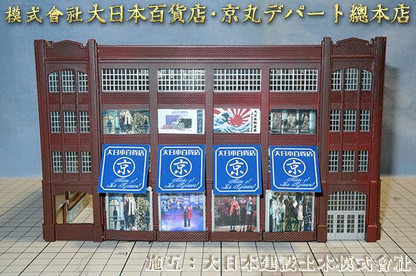 大日本百貨店京丸デパート総本店281124_01
