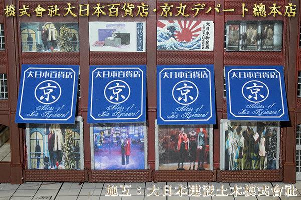 大日本百貨店京丸デパート総本店281124_02