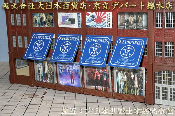 大日本百貨店京丸デパート総本店281124_03