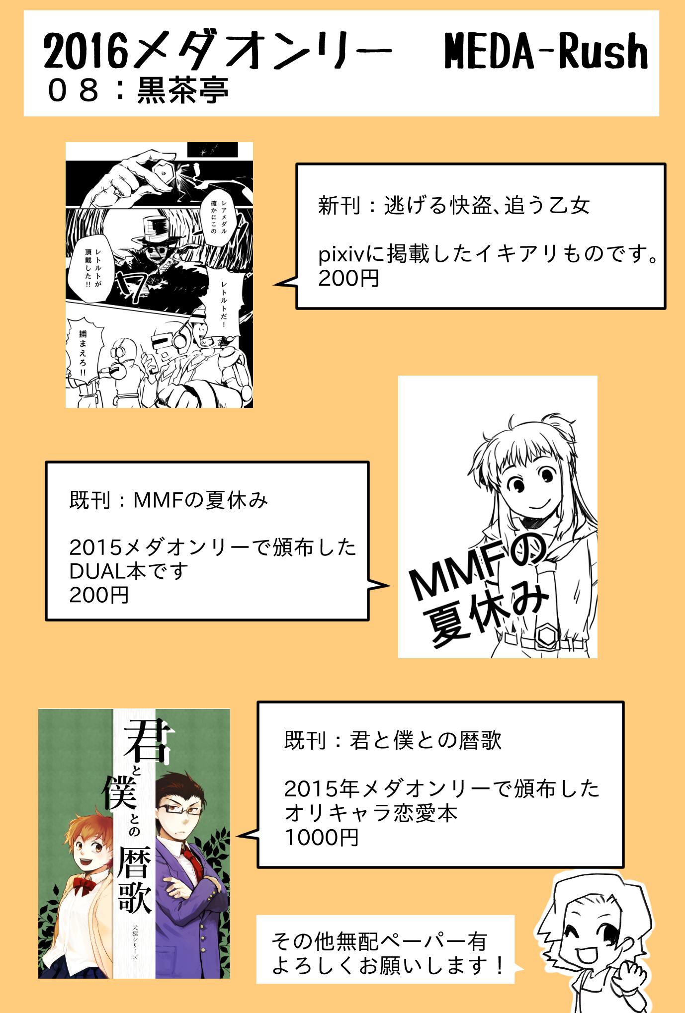 2016メダオンリー品書き