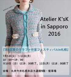 札幌2016blog_R