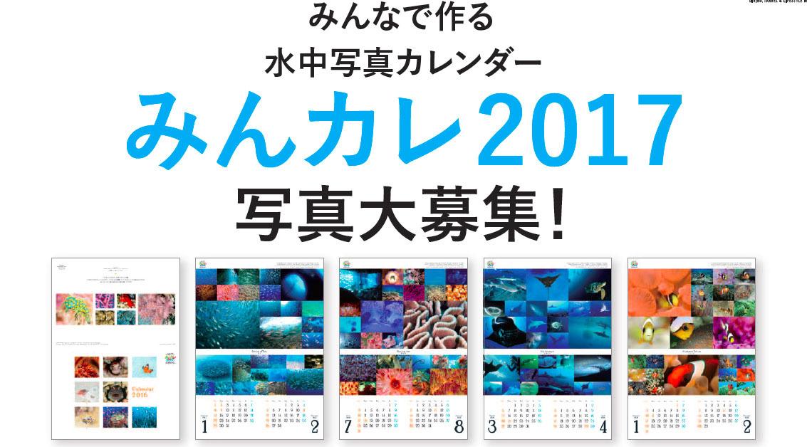 みんカレ2017