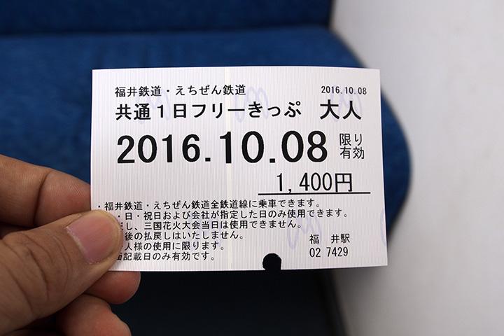 20161008_echitetsu_fukutetu_1day-01.jpg