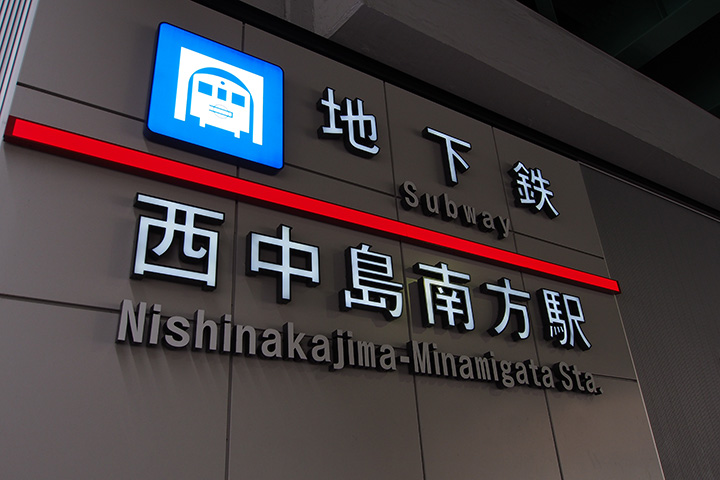 20161022_nishinanajima_minamigata-01.jpg