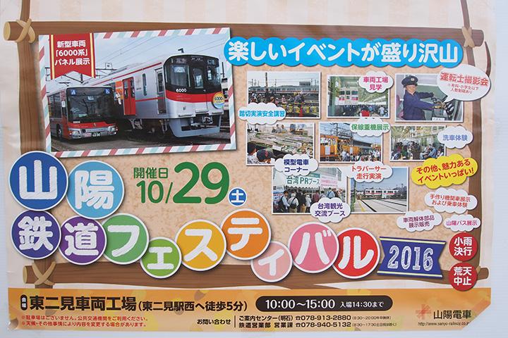 20161029_sanyo_event-01.jpg