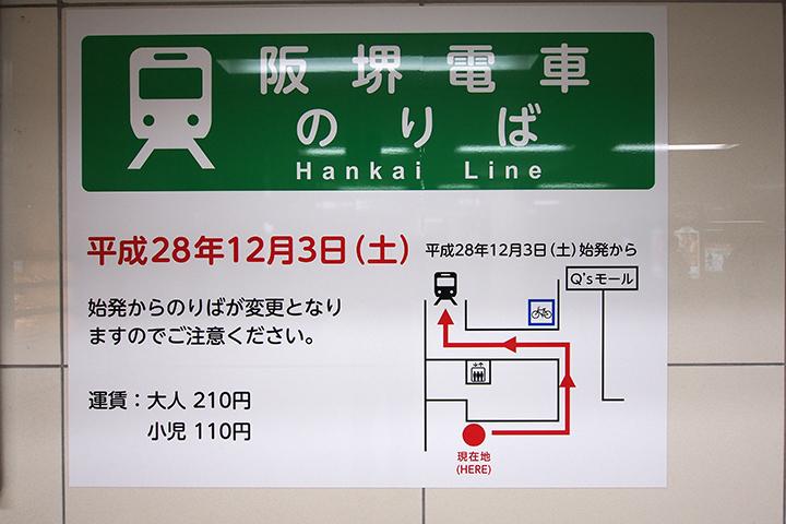 20161204_tennoji-01.jpg