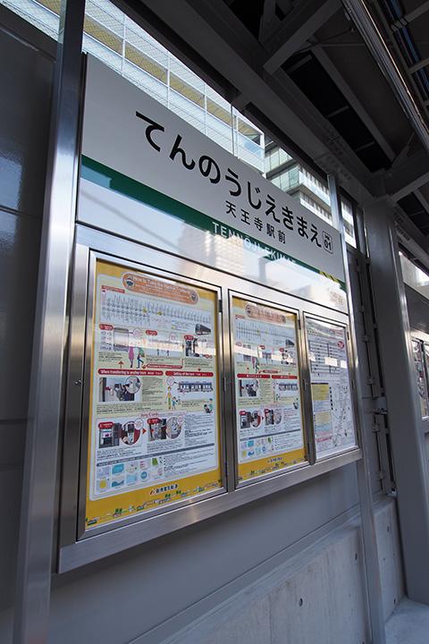 20161204_tennoji-20.jpg