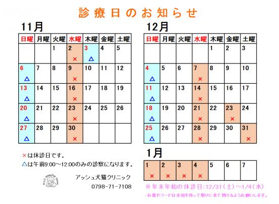 カレンダー(2016年11-12月)