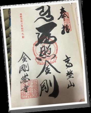 kouyasan20