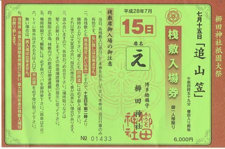 桟敷券20160701