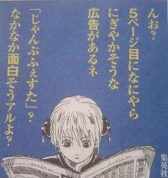 2008年12月 朝日新聞 銀魂