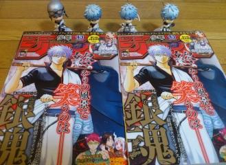 ジャンプ 銀魂 2冊