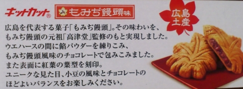 もみぢ饅頭 キットカット