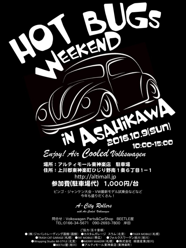 Hot_Bugs_Weekend_2016.jpg