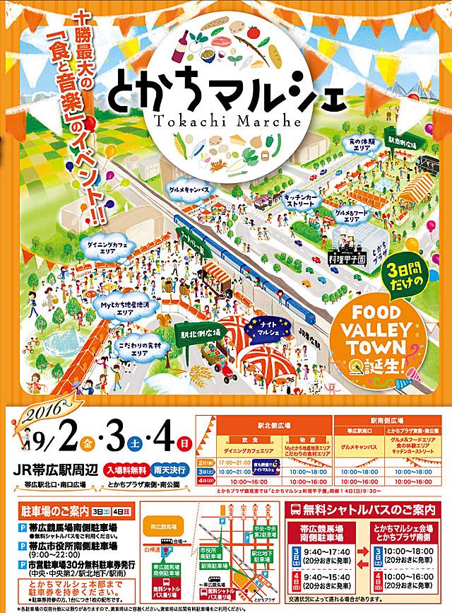 tokachimarche2016_omote.jpg