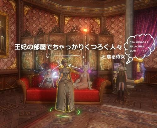王妃の部屋で遊ぶ