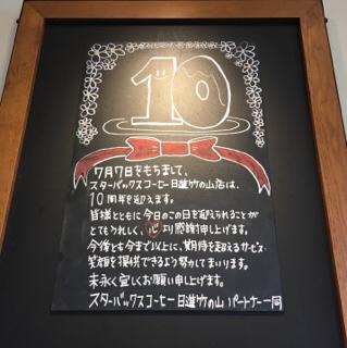 日進竹の山店