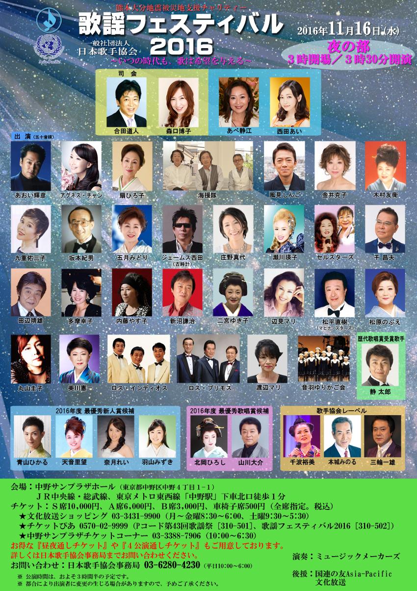 160909-歌謡祭チラシ-16夜-03