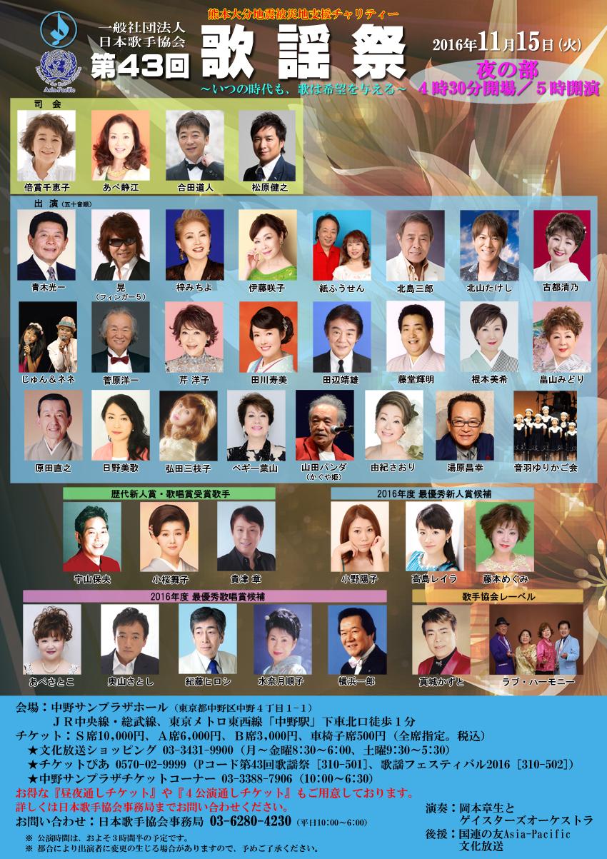 160910-歌謡祭チラシ-15夜-05_02(司会左)