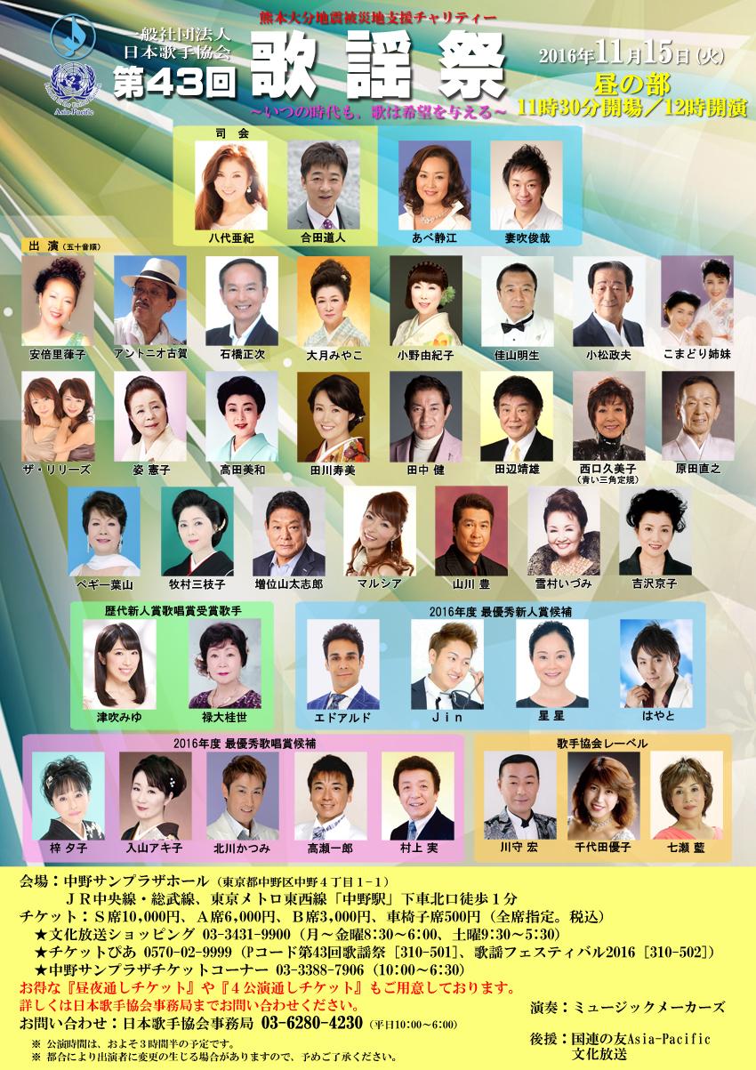 160909-歌謡祭チラシ-15昼-04