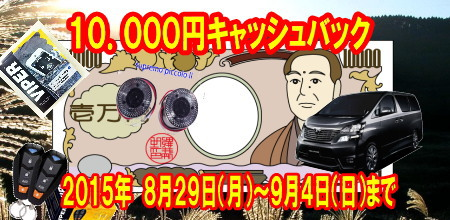 discount-campaign-security-10000-2016-09-4mini.jpg