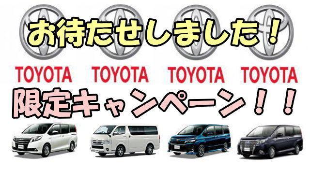 toyota-discount.jpg