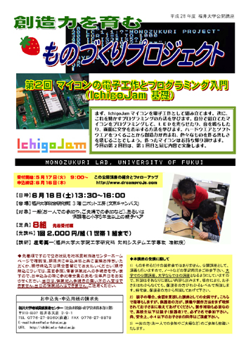 2016-mono-A2_2.jpg