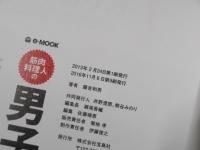 男子ゴハン9刷り16101405