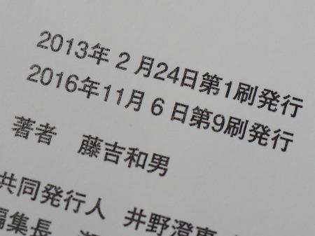 男子ゴハン9刷り16101406