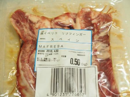 イベリコ豚のハーブ焼き08