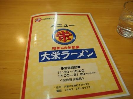 大栄ラーメン01