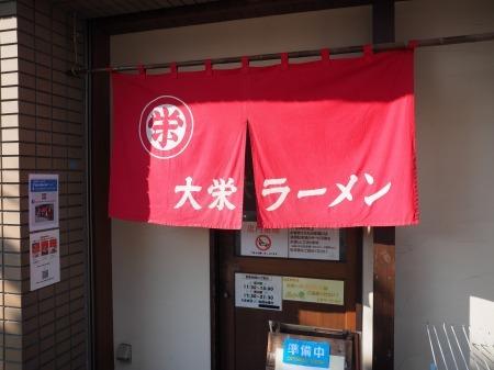 大栄ラーメン11
