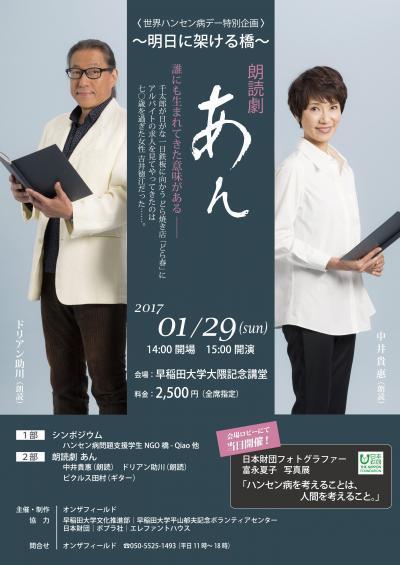 早稲田フライヤー表-1_convert_20161115203015