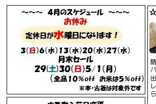 201604-4_休み