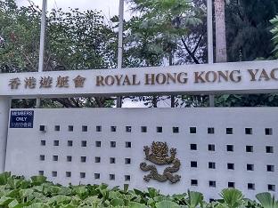 DSC_0197香港遊艇會入口