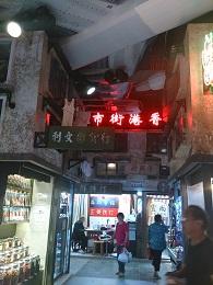 DSC_0055Yat Tung 香港街市電飾