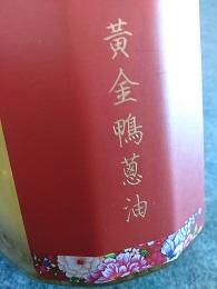 油DSC_0251黄金鴨葱